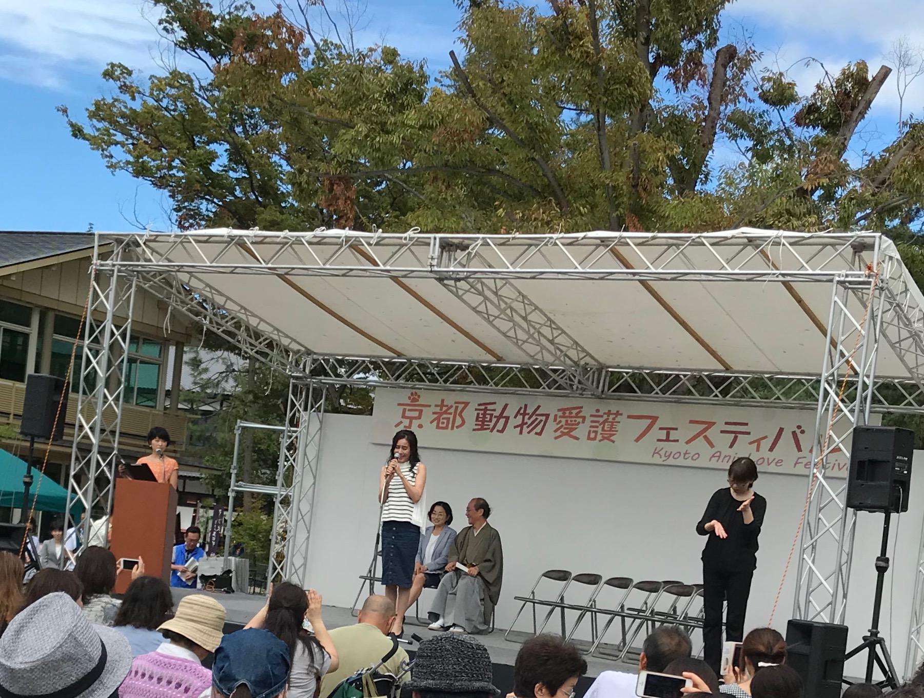 京都動物愛護フェスティバル2018
