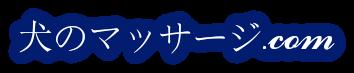 犬のマッサージ.com